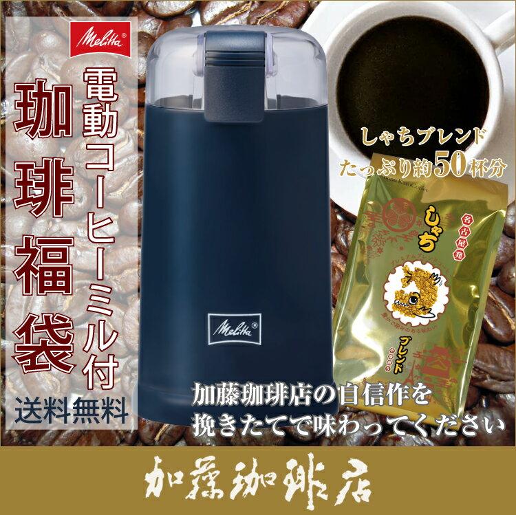 メリタ電動コーヒーミル付珈琲福袋 送料無料 コーヒー豆 珈琲 珈琲豆 (冬500g)グラインダー