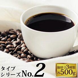タイプ2(R)スペシャルティ珈琲大入り福袋(Qコロ・スウィート・Hパプア/各500g)
