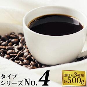 タイプ4(R)スペシャルティ珈琲大入り福袋(Qタンザニア・ラス・Hパプア/各500g)