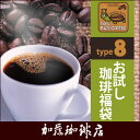(200gVer)タイプ8(R)スペシャルティ珈琲お試し福袋(Qコロ・ウィラEX・◆11月◆/各200g)
