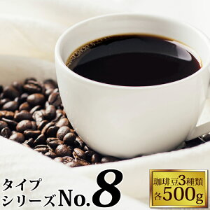タイプ8(R)スペシャルティ珈琲大入り福袋(Qコロ・Hパプア・赤/各500g)