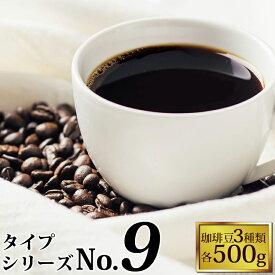 タイプ9(R)スペシャルティ珈琲大入りセット(Qメキ・白鯱・Hコロ/各500g)