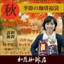季節の珈琲福袋(秋・G500)/珈琲豆
