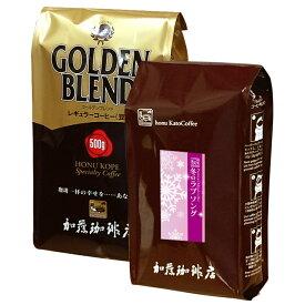 季節の珈琲福袋(冬・G500)/珈琲豆