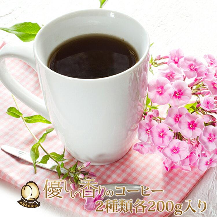 優しい香りのQグレードお試しセット(Qコス・Qブラ /各200) グルメコーヒー豆専門加藤珈琲店/珈琲豆