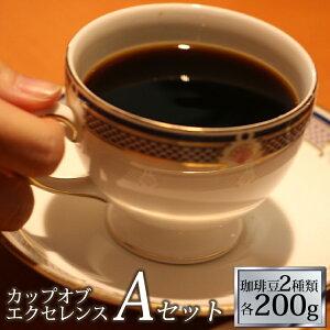 (200gVer)カップオブエクセレンス2種類飲み比べA (Cメキ・Cホン/各200g)/珈琲豆