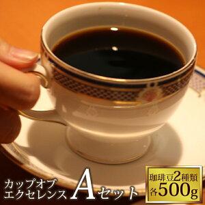 カップオブエクセレンス2種類飲み比べA (Cメキ・Cホン/各500g)/珈琲豆