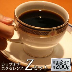 (200gVer)カップオブエクセレンス2種類飲み比べZ (Cルワ・Cエル/各200g)/珈琲豆