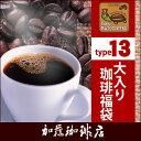 タイプ13(R)スペシャルティ珈琲大入り福袋(Qブラ・Qホン・バル・◆4月◆/各500g)