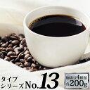 (200gVer)タイプ13(R)スペシャルティ珈琲お試し福袋(Qミャンマー・RA・◆12月◆・赤/各200g)