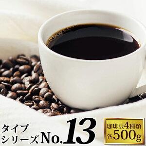 タイプ13(R)スペシャルティ珈琲大入り福袋(Qケニ・RA・◆6月◆・赤/各500g)