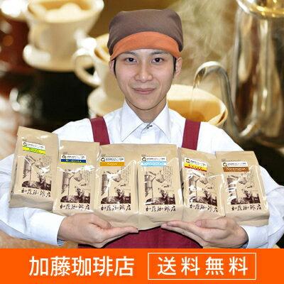 Qグレード6種類飲み比べ (Qブラ・Qコス・Qコロ・Qグァテ・Qエル・Qペル/各200g)/珈琲豆