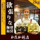 123位:欲張りな珈琲福袋2kg[G500×2・しゃち×2]/グルメコーヒー豆専門加藤珈琲店/珈琲豆