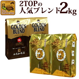 欲張りな珈琲福袋2kg[G500×2・しゃち×2]/グルメコーヒー豆専門加藤珈琲店/珈琲豆