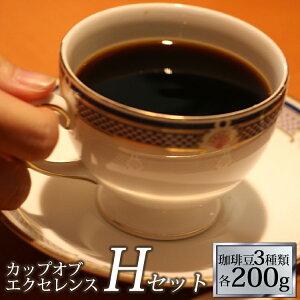 (200gVer)カップオブエクセレンス3種類飲み比べH (Cエル・Cブル・Cメキ/各200g)/珈琲豆