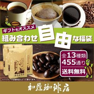 コーヒー豆 コーヒー 1.5kg 福袋 組み合わせ自由...