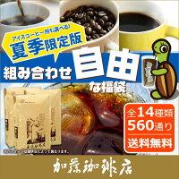 コーヒー豆コーヒー1.5kg福袋組み合わせ自由な福袋(各500g)珈琲豆ギフト送料無料加藤珈琲