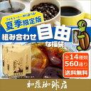 組み合わせ自由な福袋 (各500g)/珈琲豆 コーヒー ランキングお取り寄せ
