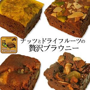 ホシフルーツ/ナッツとドライフルーツの贅沢ブラウニー6個セット 加藤珈琲店 コーヒー