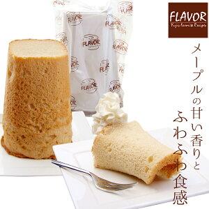 メープルシフォンケーキ(1個) プチギフト ご褒美 フレイバー  FLAVOR ふわふわ 加藤珈琲