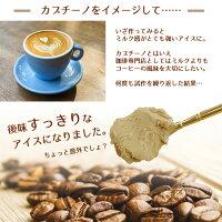 コーヒーの風味を大切に試作を繰り返して生まれたアイス