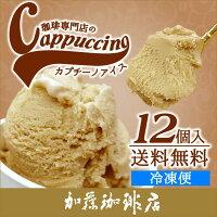 【12個】カプチーノアイスセット