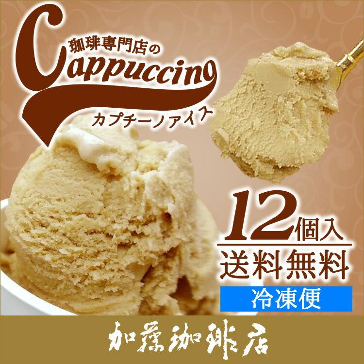 アイスクリーム コーヒー カプチーノアイス 12個 ジェラート 送料無料 加藤珈琲 冷凍便