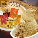 アイスクリーム コーヒー カプチーノアイス6個 ドリップコーヒー付5種類各4杯 ジェラート 送料無料 加藤珈琲