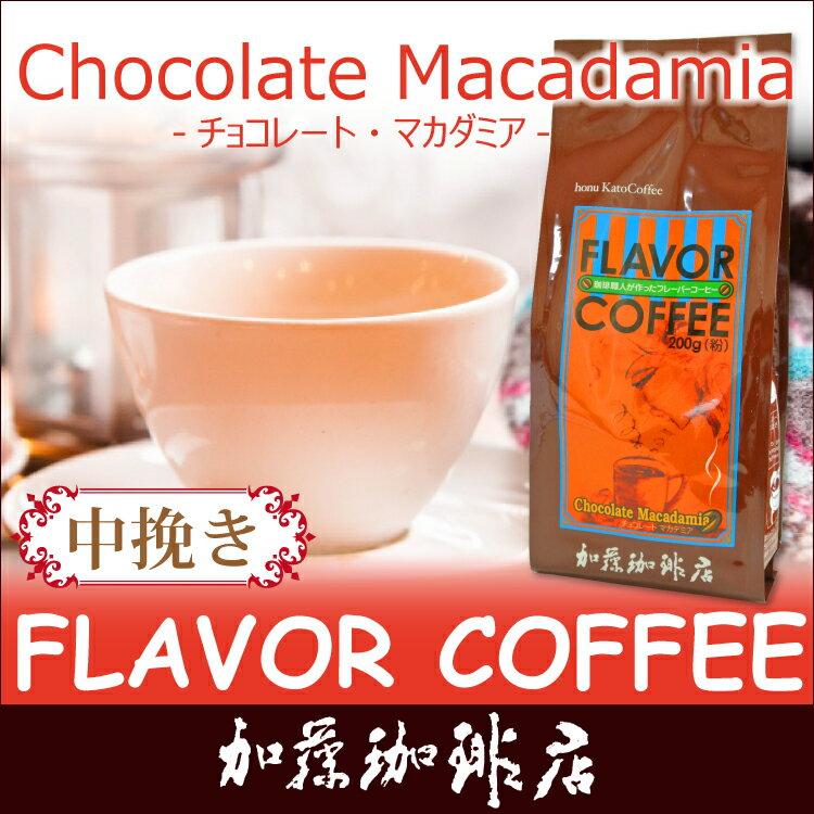 チョコマカデミアナッツフレーバーコーヒー(200g・中挽き)/グルメコーヒー豆専門加藤珈琲店