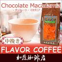 チョコマカデミアナッツフレーバーコーヒー コーヒー