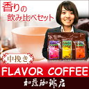 フレーバーコーヒー香りの飲み比べセット/コ-ヒ-/コーヒー豆/グルメコーヒー豆専門加...