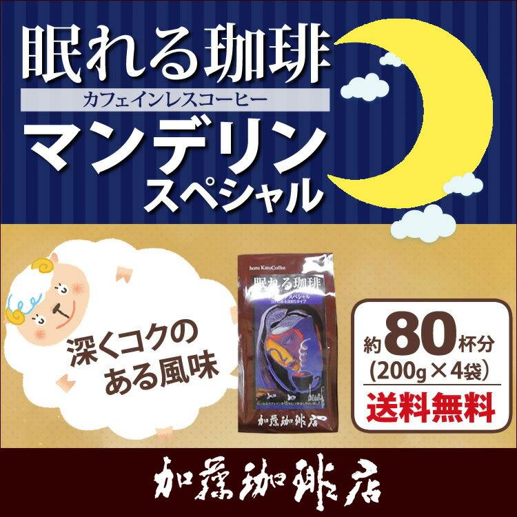 カフェインレスマンデリン 200g4袋 送料無料 眠れる珈琲 (Dマンデ×4/各200g)