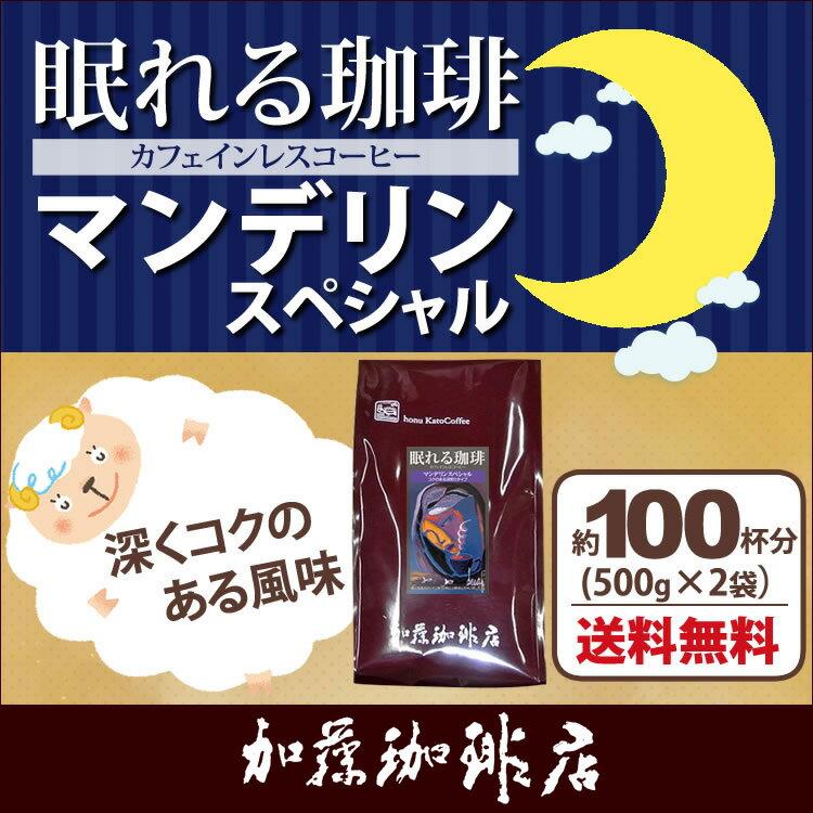 カフェインレスマンデリン1kg 送料無料 眠れる珈琲 (Dマンデ×2)