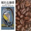 マンデリンスペシャル デカフェ カフェインレスコーヒー インドネシア カフェイン コーヒー グルメコ