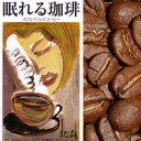 コロンビア スペシャル デカフェ・カフェインレスコーヒー コーヒー