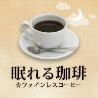 カフェインレス珈琲福袋[Dマンデ・Dコロ]