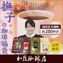 撫子の珈琲福袋(冬・スウィート・ウィラEX・Qメキ)/珈琲豆