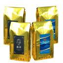 乾杯の珈琲福袋(ミスト200×2・白金200×2)/珈琲豆