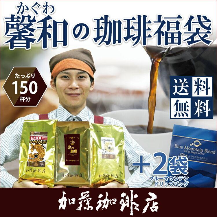 馨和の珈琲福袋(ブルDB2・鯱・白鯱・クリス)/珈琲豆