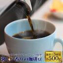 馨和の珈琲福袋(ブルDB2・鯱・白鯱・金)/珈琲豆