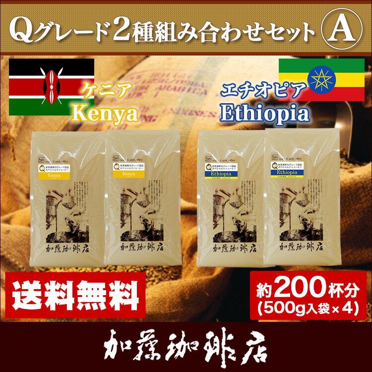 Qグレード2種組み合わせセットA(Qグァテ×2・Qホン×2)/珈琲豆