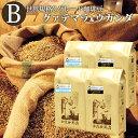 Qグレード2種組み合わせセットB(Qウガ×2・Qグァテ×2)/珈琲豆