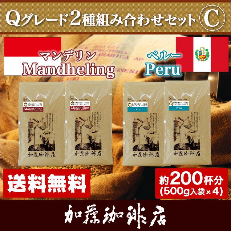 Qグレード2種組み合わせセットC(Qコロ×2・Qコス×2)/珈琲豆