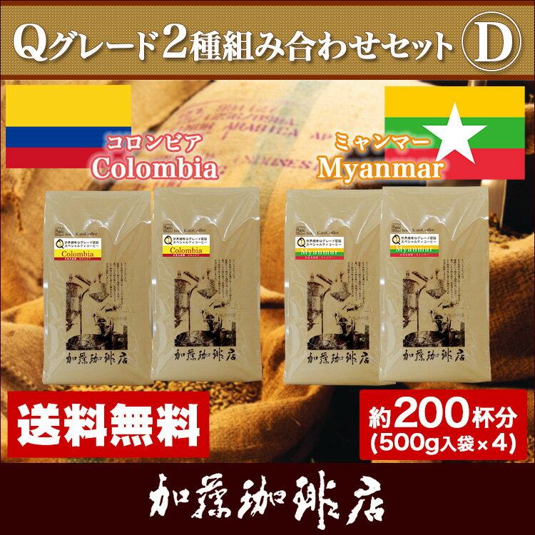Qグレード2種組み合わせセットD(Qブラ×2・Qニカ×2)/珈琲豆