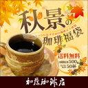 秋景の珈琲福袋(Qタンザニア・スウィート・アフリカン)/珈琲豆