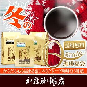 コーヒー豆 コーヒー 1.5kg 福袋 秋のQグレード...