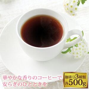 香り華やぐ珈琲福袋(TSUBAKI・レジェ・クリス)/珈琲豆