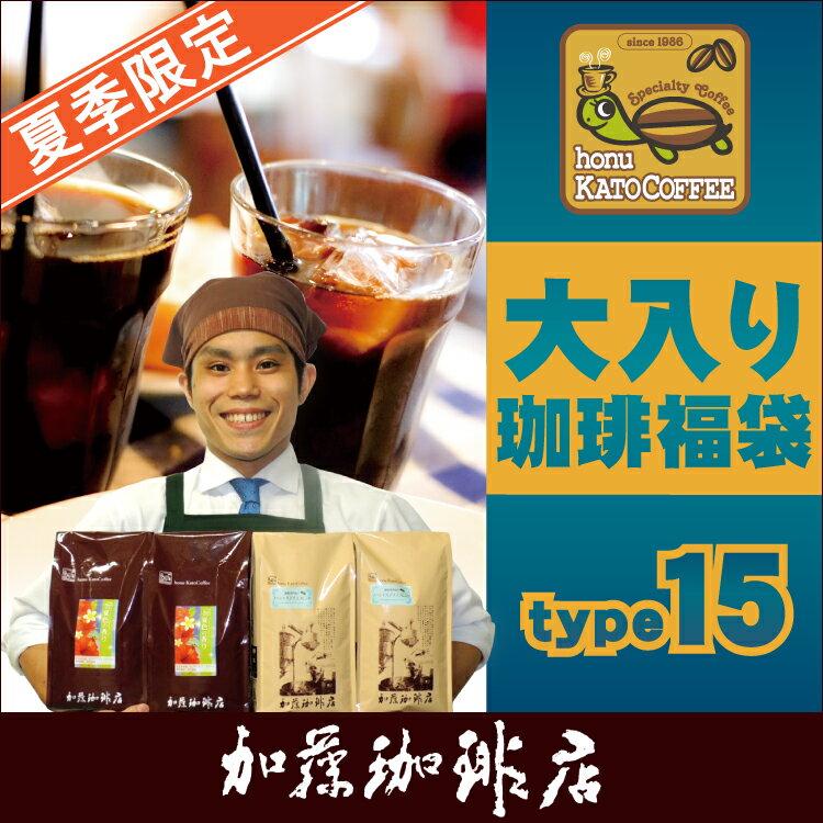 タイプ15(R)スペシャルティ珈琲大入り福袋(夏×2・アイス×2/各500g)/珈琲豆