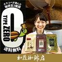タイプ0スペシャルティ珈琲大入り福袋(TSUBAKI・ラス・Qエル/各500g)