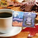 (BOOK)ハロウィン福袋(ハロウィンDB5種×2P)/ドリップコーヒー